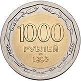 купить 1000 рублей 1995 года ЛМД биметалл