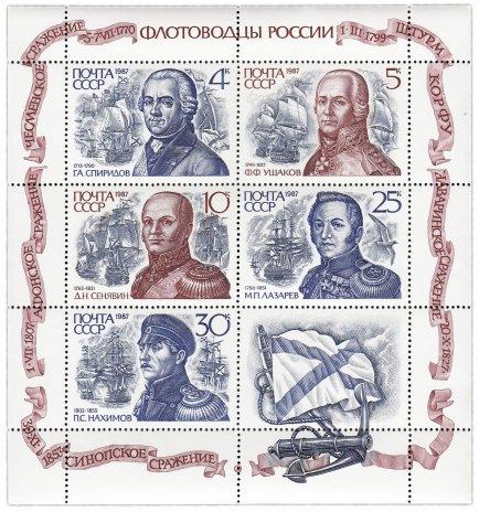 """купить Лист из 5 марок  1987 """"Флотоводцы России"""""""