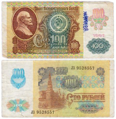 """купить 100 рублей 1991 водяной знак """"Звезды"""""""