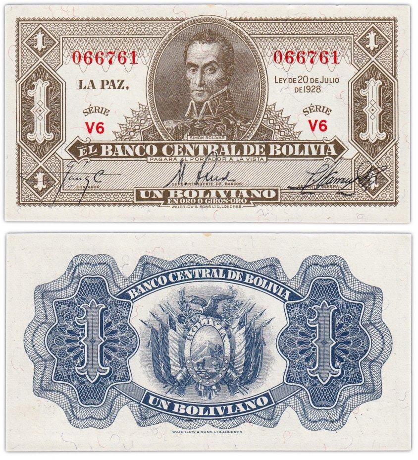 купить Боливия 1 боливиано 1928 (Pick 128a(7))