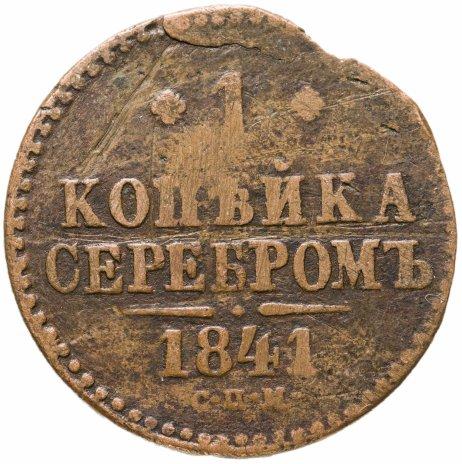 купить 1 копейка 1841 СПМ