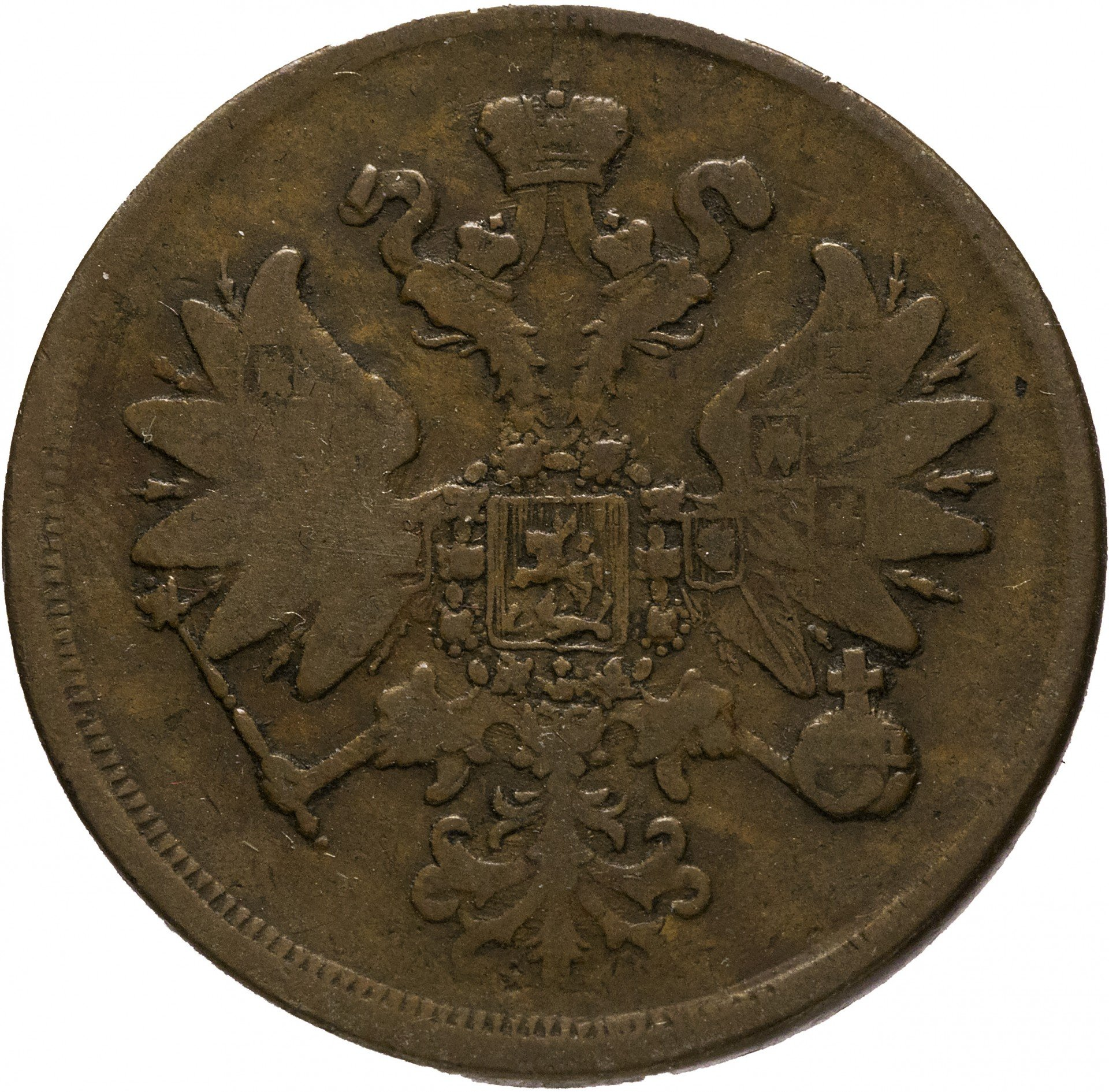 2 копейки 1859 продать царские монеты 15 руб