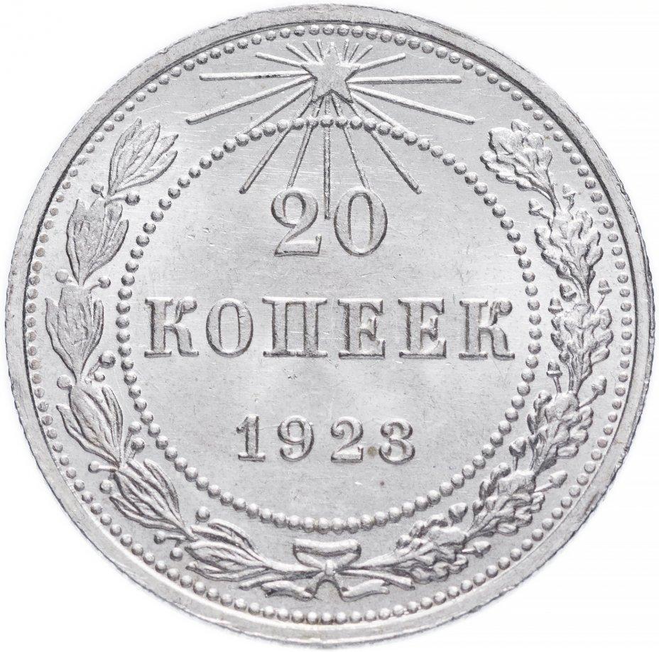 купить 20 копеек 1923 яркий штемпельный блеск