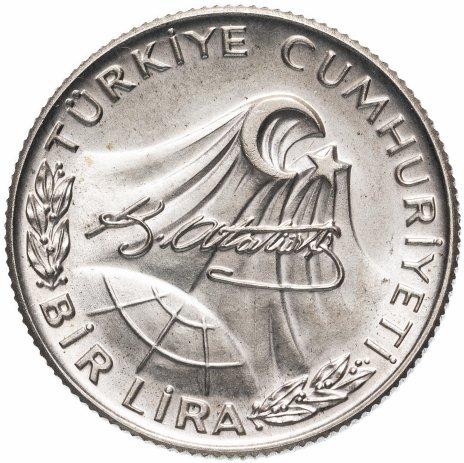 купить Турция 1 лира 1981 год (100 лет со дня рождения Ататюрка)