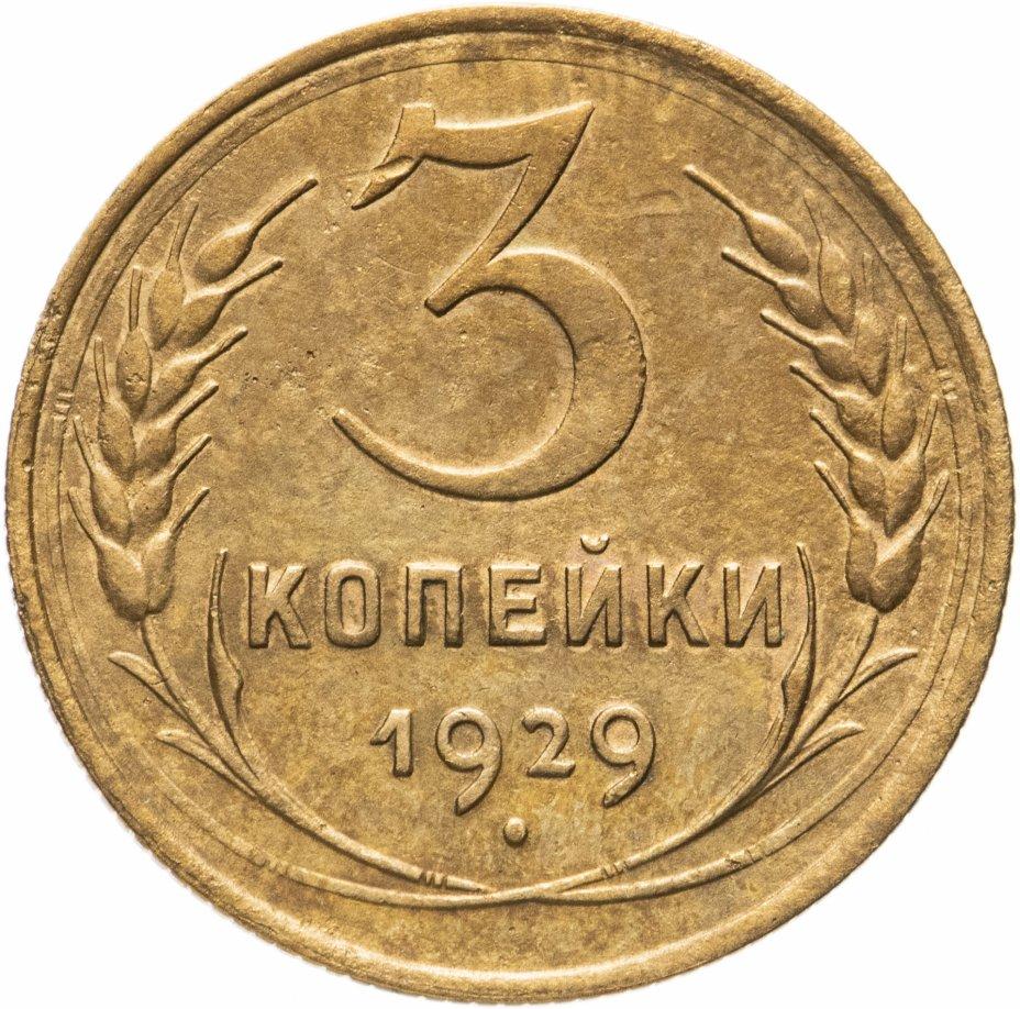 купить 3 копейки 1929