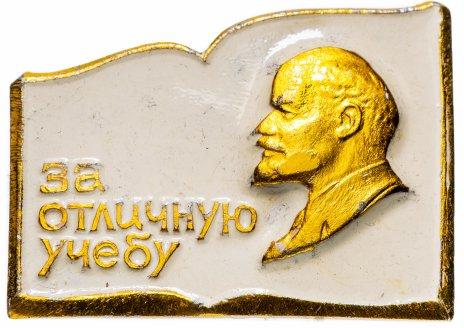 """купить Значок СССР 1988 г """"За отличную учебу"""", булавка"""