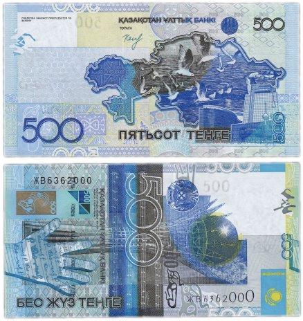 купить Казахстан 500 тенге 2006 (Pick 29b) Келимбетов