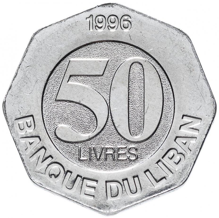 купить Ливан 50 фунтов (ливров, livres) 1996