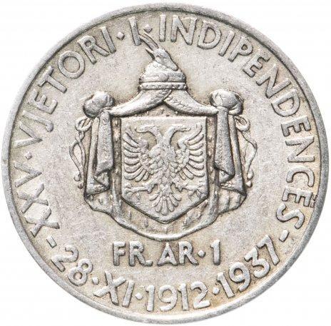 купить Албания 1 франг 1937 год 25 лет независимости VF - XF