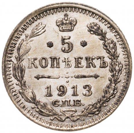 купить 5 копеек 1913 СПБ-ВС