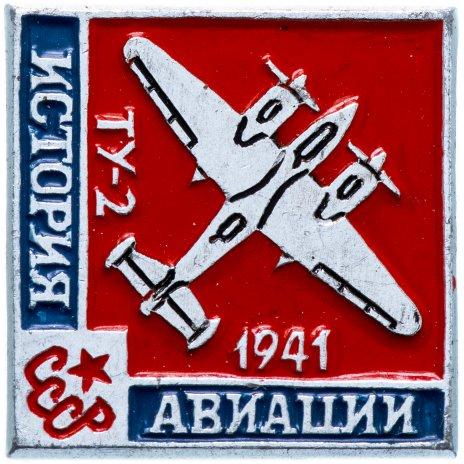 """купить Значок СССР 1970 г """"История авиации ТУ-2"""", булавка"""