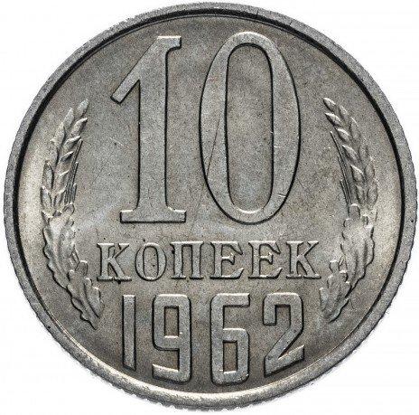 купить 10 копеек 1962