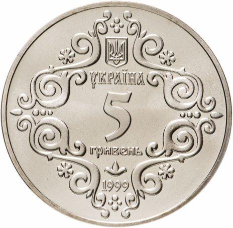 купить 5 ГРИВЕН 1999 Г. 500 ЛЕТ МАГДЕБУРГСКОГО ПРАВА КИЕВА