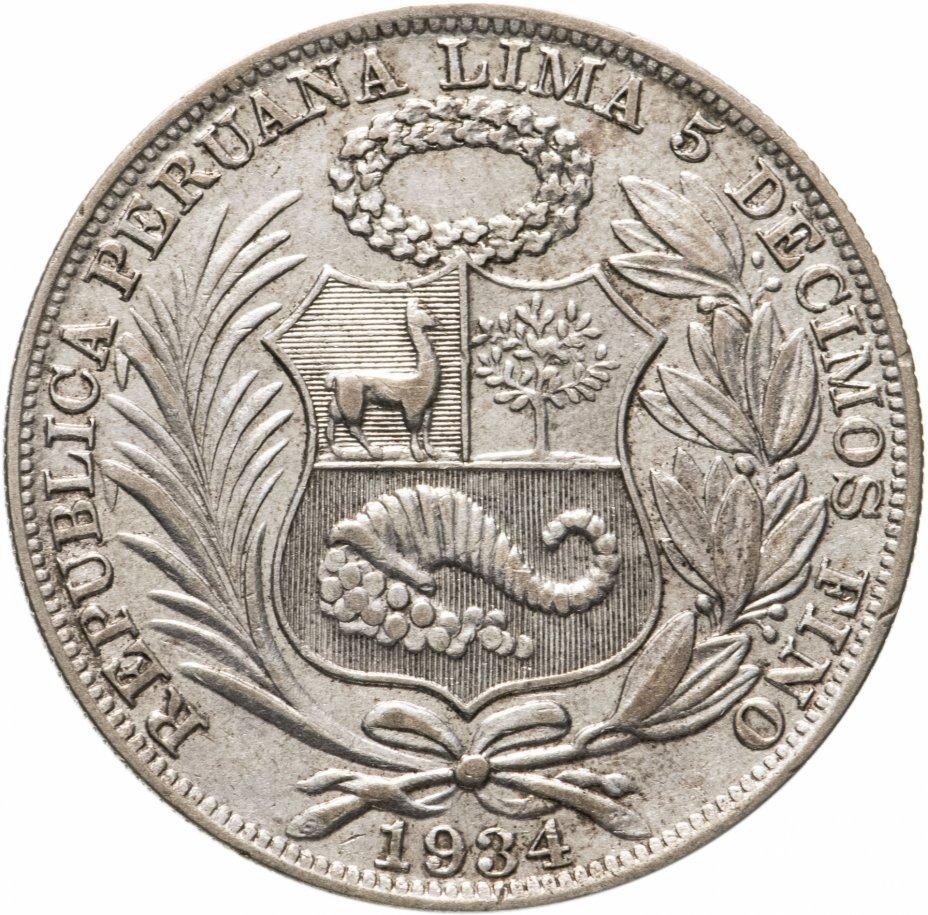 купить Перу 1 соль 1934