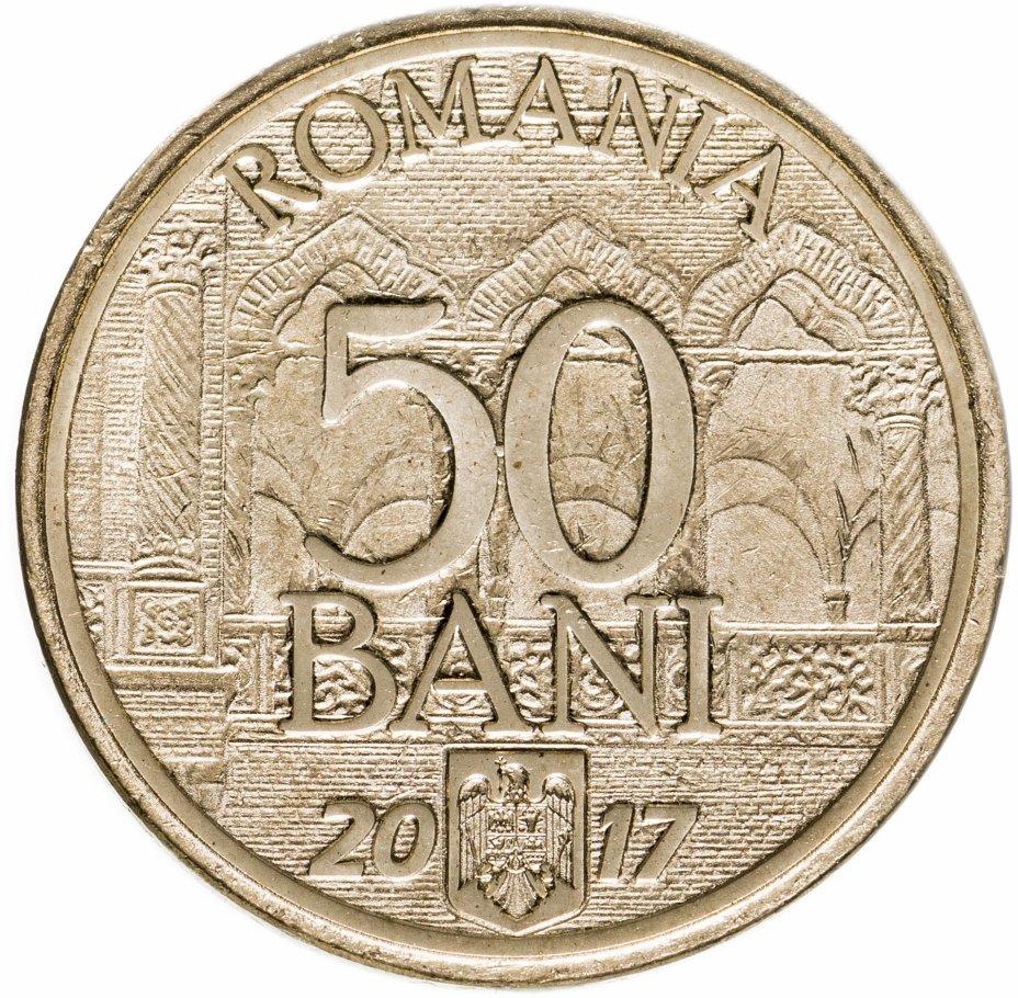 """купить Румыния 50 банов (bani) 2017 """"10 лет вступлению в ЕС"""""""
