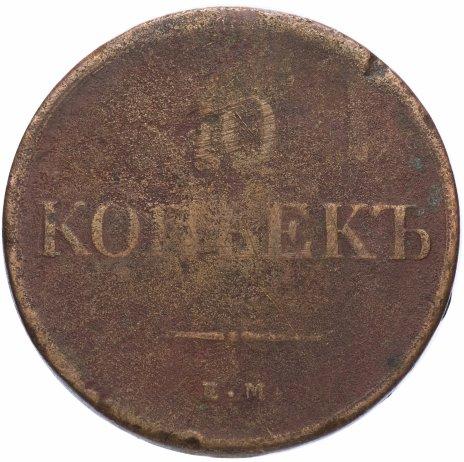 купить 10 копеек 1837 ЕМ-НА