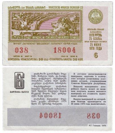 купить Лотерейный билет Грузия 30 копеек 1978 (6-й выпуск)