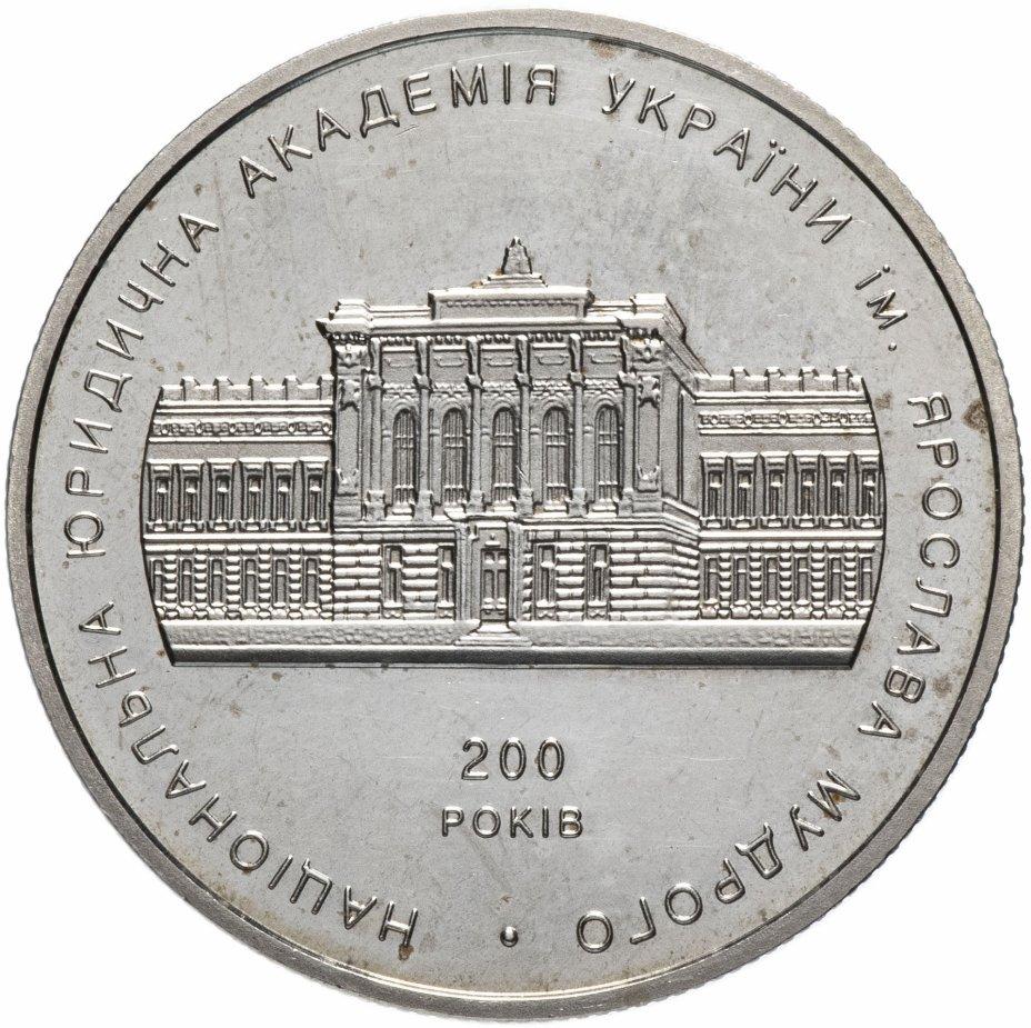 """купить Украина 2 гривны 2004 """"200 лет Национальной Юридической академии"""""""