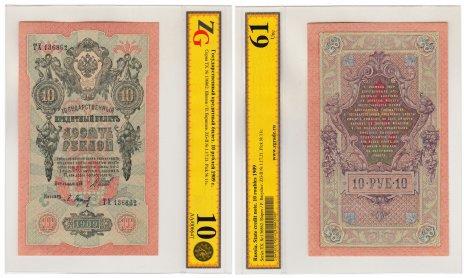 купить 10 рублей 1909 Шипов, кассир Барышев, в слабе ZG Unc61 ПРЕСС