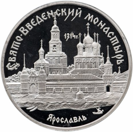 """купить 3 рубля 1997 ММД  """"Свято-Введенский монастырь, г. Ярославль"""""""