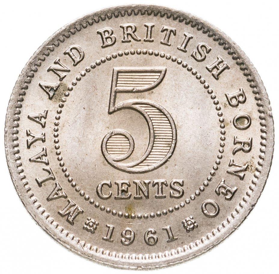 купить Малайя и Британское Борнео 5 центов (cents) 1961 без знака монетного двора