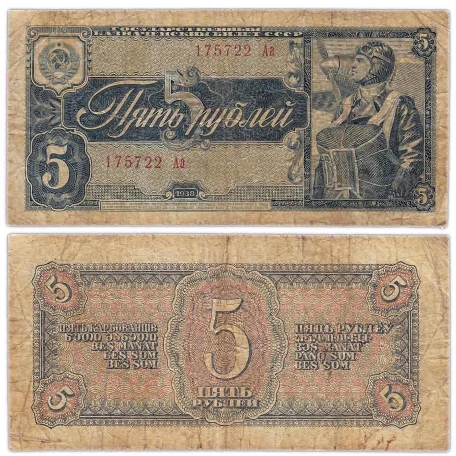 купить 5 рублей 1938 серия Аа