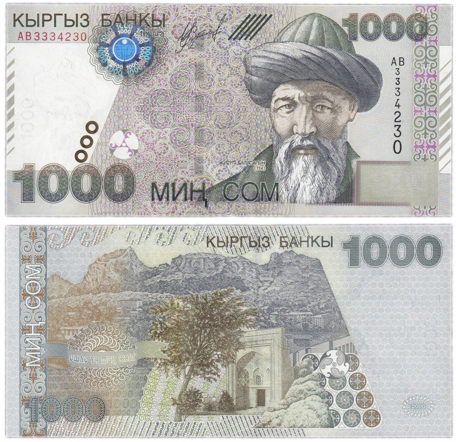 купить Кыргызстан 1000 сом 2000 (Pick 18)