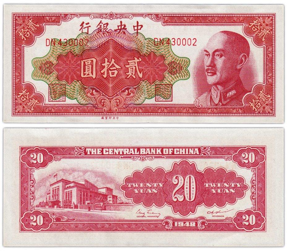 купить Китай 20 юаней 1948 (Pick 401) Central Bank of China