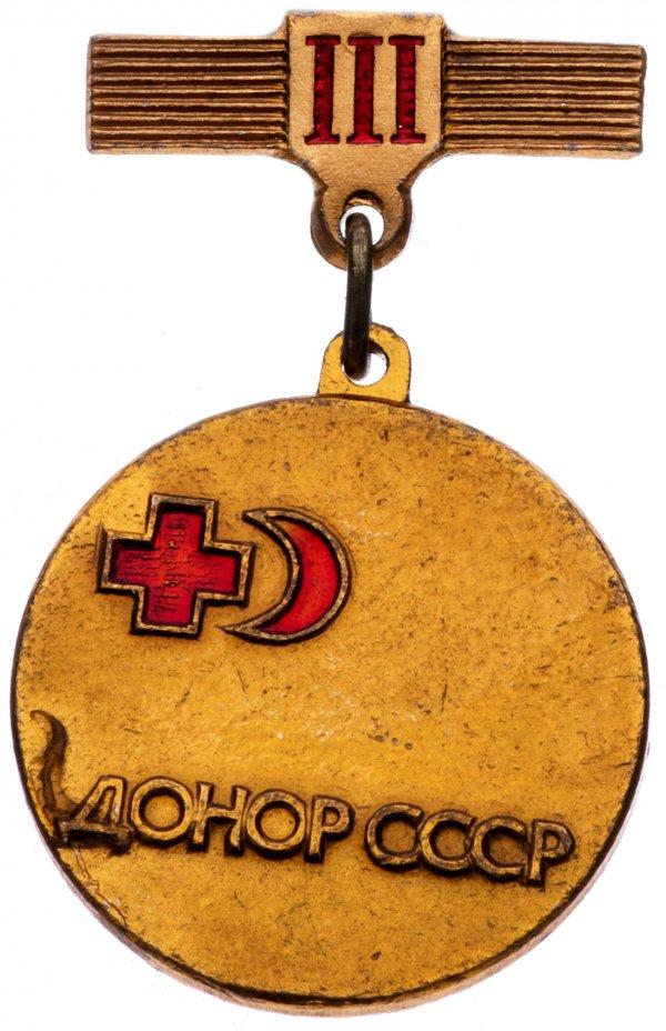 """купить Знак нагрудный """"Донор СССР III категории"""", алюминий, СССР, 1970-1980 гг."""