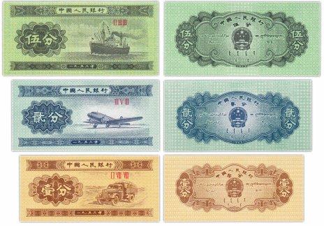 купить Китай набор банкнот 1953 (3 штуки) Оригинал