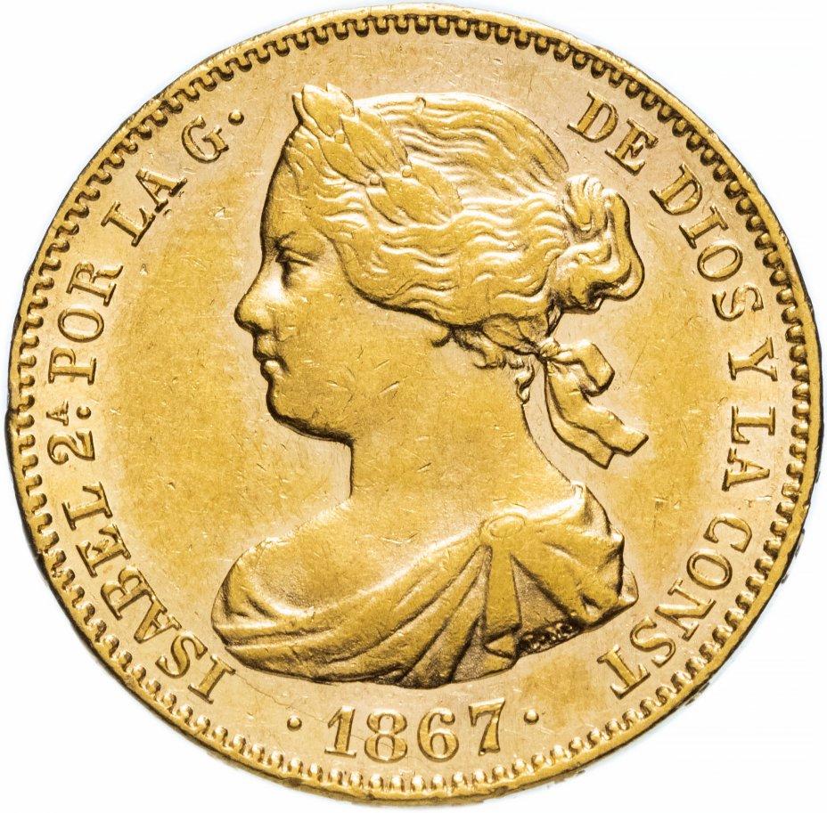 купить Испания 10 эскудо (escudos) 1867