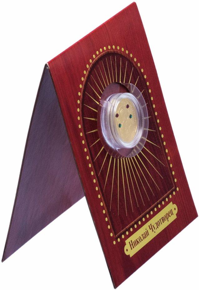 """купить Беларусь 50 рублей 2008 """"Православные Святые - Николай Чудотворец"""""""