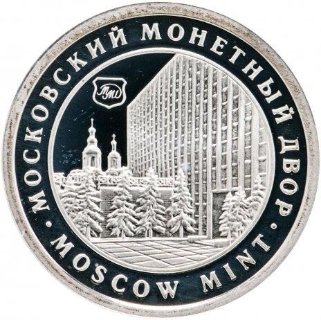 купить Жетон «Московский Монетный Двор» ММД