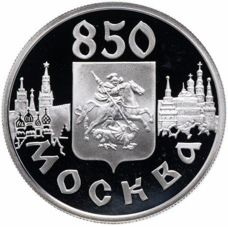 """купить 1 рубль 1997 ММД """"850-летие основания Москвы - герб"""""""