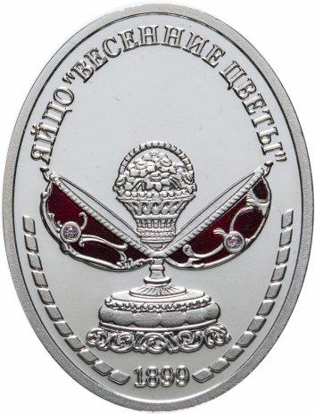 """купить Медаль """"Императорская коллекция Карла Фаберже. Яйцо Весенние цветы"""""""