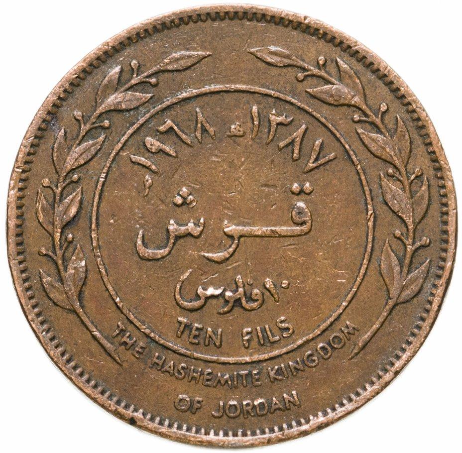 купить Иордания 10 филсов (fils) 1968