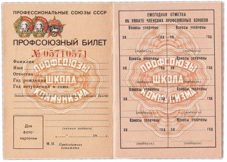 купить Профсоюзный билет ВЦСПС СССР 1983 г., красивый номер 05710571