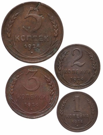 купить Набор 1, 2, 3, 5  копейки 1924