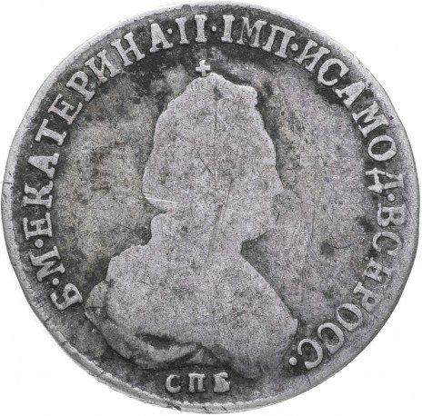 купить Полуполтинник 1794 СПБ-АК