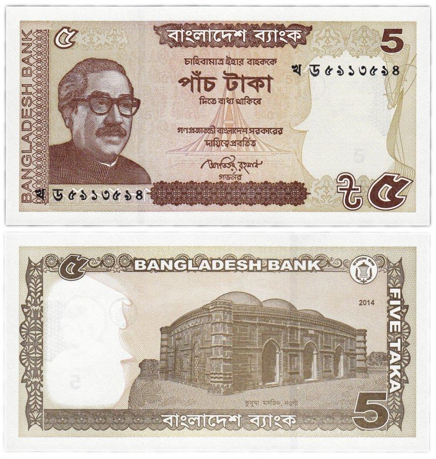 купить Бангладеш 5 така 2014 (Pick 53)