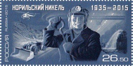 купить 2015. Горно-металлургическая компания «Норильский никель» #1959