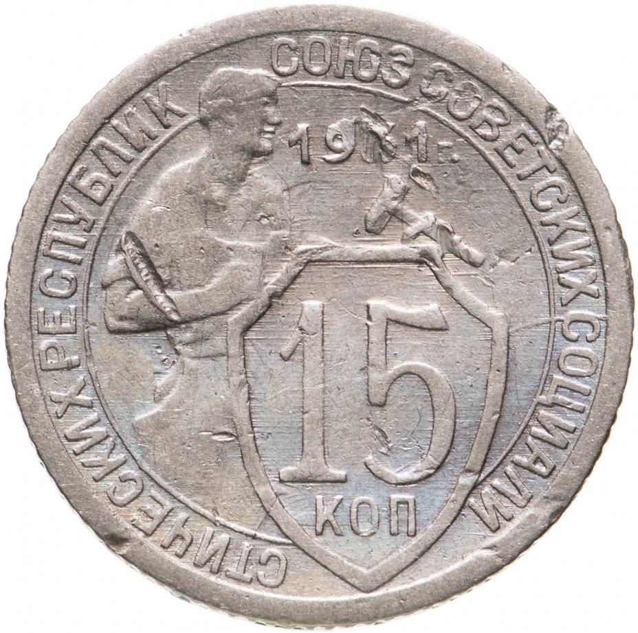 купить 15 копеек 1931