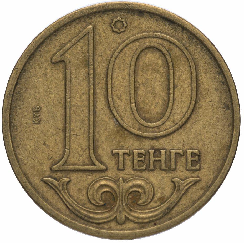 купить Казахстан 10 тенге 1997-2012
