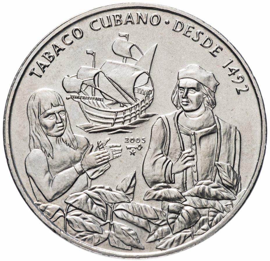 """купить Куба 1 песо (peso) 2005 """"500 лет кубинскому табаку"""""""