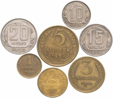 купить Полный набор монет 1954 года 1-20 копеек (7 монет)