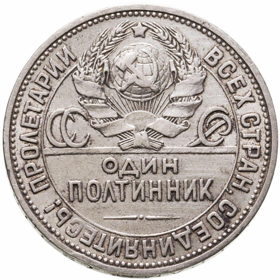 купить Полтинник 1924 ПЛ