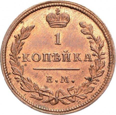 купить 1 копейка 1810 года ЕМ-НМ новодел, цифры мелкие