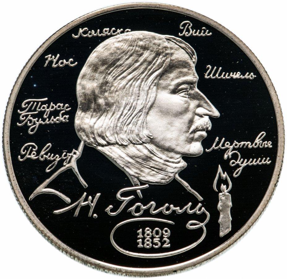 """купить 2 рубля 1994 ММД Proof """"185-летие со дня рождения Н.В. Гоголя"""""""