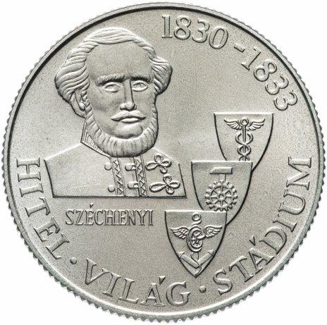 купить Венгрия 100 форинтов (forint) 1983 год  (Иштван Сеченьи)