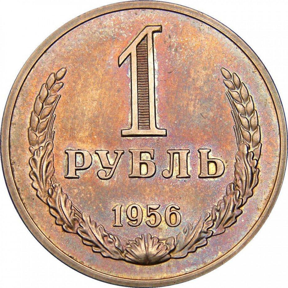 купить 1 рубль 1956 года пробный
